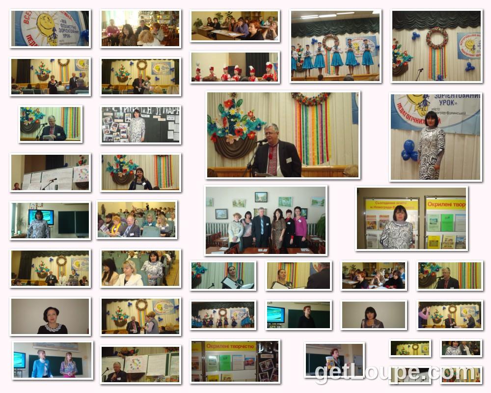 """Collage created with Loupe Фестиваль """"Мій особистісно зорієнтований урок"""". 2014"""